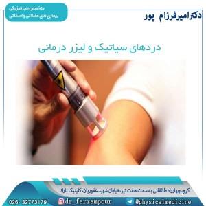 دردهای سیاتیک و لیزر درمانی