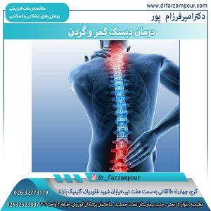 درمان دیسک کمر و گردن