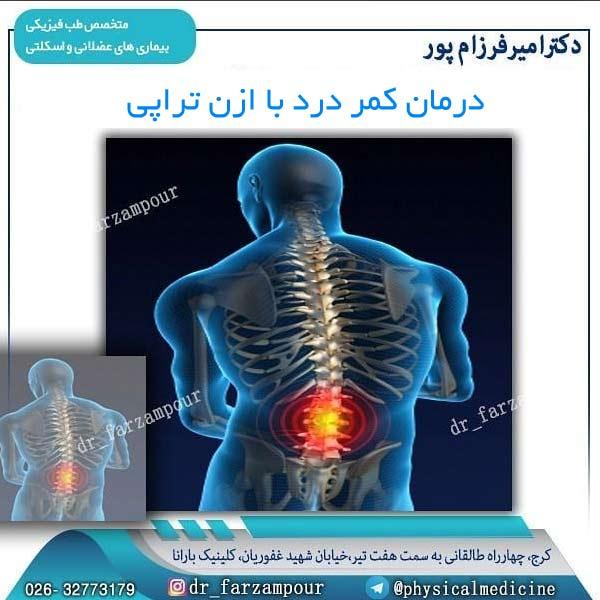 درمان کمر درد با ازن تراپی
