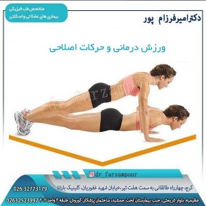 ورزش درمانی و حرکات اصلاحی