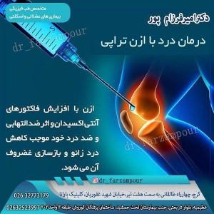 درمان-درد-با-ازن-تراپی