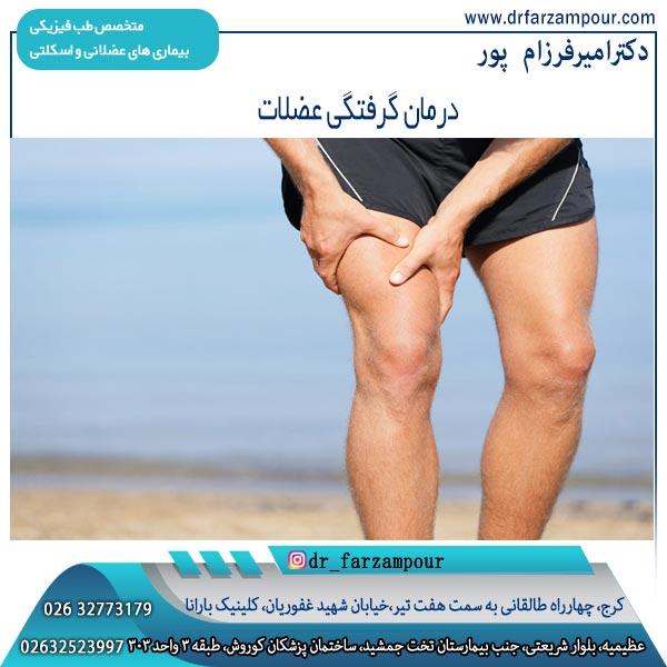 درمان-گرفتگی-عضلات