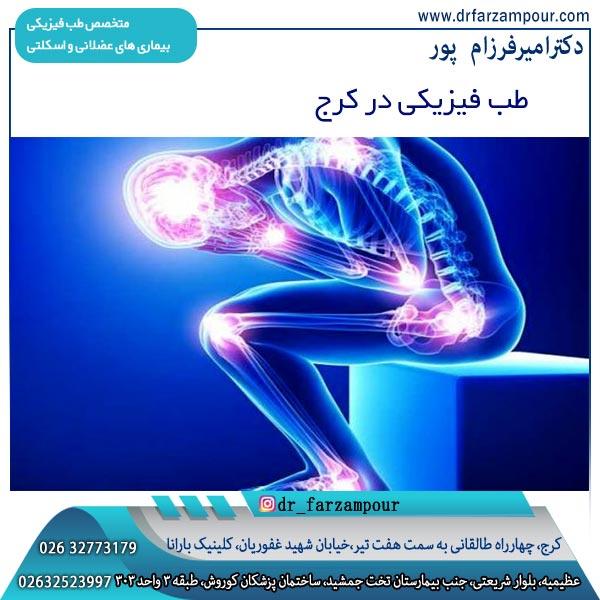 طب فیزیکی در کرج
