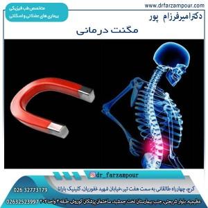 مگنت-درمانی