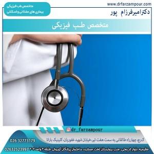 متخصص طب فیزیکی کرج